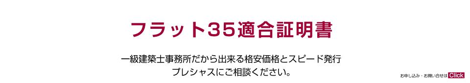 フラット35適合証明書9800円~業界最安値で発行いたします。一級建築士事務所だから出来る格安価格とスピード発行。プレシャスにご相談ください。